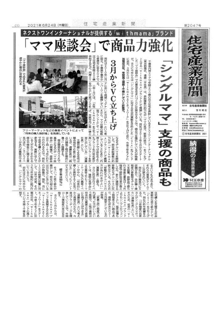 住宅産業新聞withmamaの家VC紹介記事