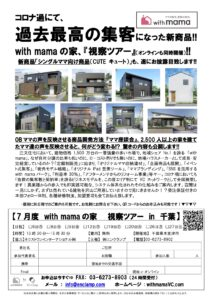 with mama の家 V C 加盟店募集 現場視察ツアー in 千葉広告チラシ7月度